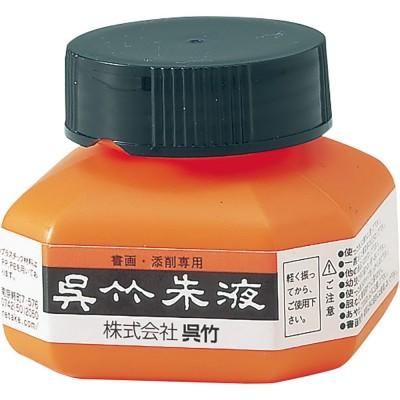 Kuretake Sumi fekete gyorsan száradó tinta 60ml